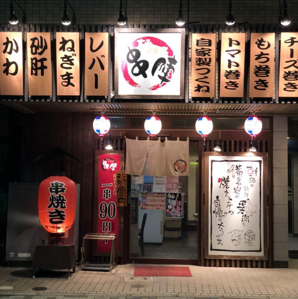 すみやき家串陣 中神店